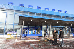 Споттинг. Курган, снег, аэропорт, зима, зал ожидания, ожидание, аэропорт курган, аэроквокзал