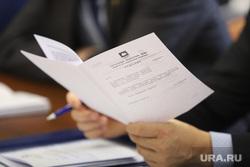 Комитет по социальной политике. Курган, депутат, документы, чиновник, документы, руки