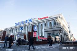 Новые киоски к ЧМ-2018. Екатеринбург, тц пассаж, гипермаркет гипербола, супермаркет золотое яблоко