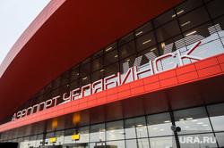 Алексей Текслер посетил новый терминал внутренних авиалиний аэропорта «Челябинск» имени Игоря Курчатова. Челябинск, аэропорт челябинск