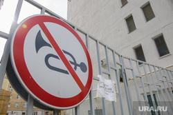 Виды Перми, гудок, шум, подача звукового сигнала запрещена