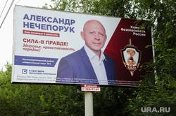 Предвыборная агитация кандидатов. Челябинск, агитация, выборы2019, нечепорук александр