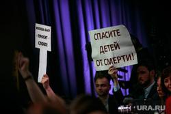 Ежегодная итоговая пресс-конференция президента РФ Владимира Путина. Москва, плакаты, вопросы путину, спасите детей от смерти