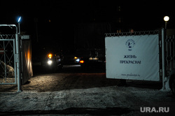 Санаторий «Градостроитель», в котором разместят на карантин прибывших туристов из Уханя. Тюмень, оцепление, санаторий, карантин, росгвардия, градостроитель