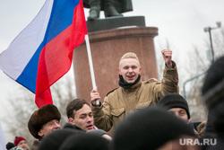 Митинг против передачи Курил Японии. Москва, митинг, флаг россии, молодежь