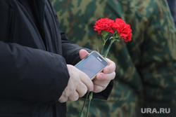 Митинг посвященный 30-летию окончания выполнения боевой задачи советских войск в Афганистане. Курган, гвоздики, телефон в руке, цветок в руке
