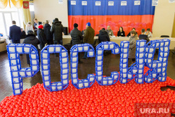 ВЫБОРЫ 2018. День голосования. Магнитогорск, россия, воздушные шарики, магнитогорск, триколор, выборы 2018, избирательный участок