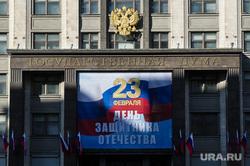 Зимняя Москва, герб россии, государственная дума, день защитника отечества, 23 февраля
