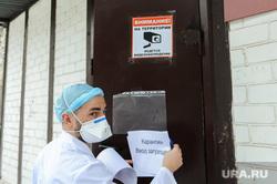 Челябинский клинический противотуберкулезный диспансер, где будут размещаться на карантин граждане Китая по подозрению в инфицировании коронавирусом. Челябинск, эпидемия, здоровье, медицина, противотуберкулезный диспансер, карантин, медицинская маска, врач, больница, коронавирус