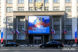 Зимняя Москва, кортеж, госдума, российские флаги, лимузин, день защитника отечества, 23 февраля
