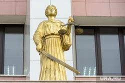 18 арбитражный апелляционный суд. Челябинск, фемида, скульптура, арбитражный суд, 18 арбитражный суд