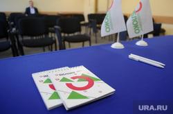 Конференция партии Яблоко в Екатеринбурге, партия яблоко