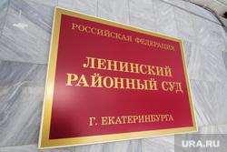 Здания Екатеринбурга , ленинский суд, табличка