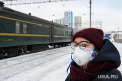 Встреча пекинского поезда до Москвы. Екатеринбург, респиратор, рябова татьяна, респираторная маска, коронавирус