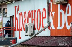Виды Челябинска, алкомаркет, красное белое