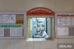 Пермская больница № 6. Минздрав. Протест врачей, больница, раздевалка