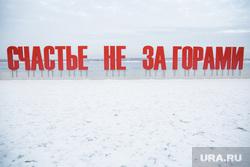 Арт-объект «Счастье не за горами». Пермь, зима, счастье не за горами