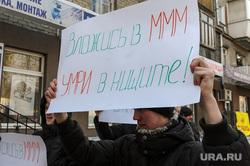 МММ. Челябинск, ммм