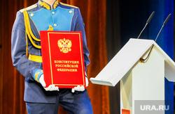 Инаугурация Алексея Текслера. Челябинск, конституция российской федерации