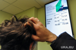 Курс валют в банках. Челябинск , табло, курс валют, сбербанк
