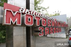 Клипарт. Пермь, мотовилихинские заводы