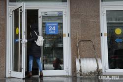 Оттепель в Екатеринбурге, лопата, банкомат, банк, круглосуточно