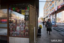 Виды Екатеринбурга, киоск, икона, розничная торговля, религия, православие