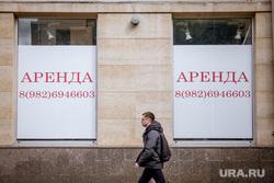 Предложения по аренде помещений на Хохрякова и Малышева. Екатеринбург, аренда