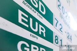 Табло обмена валюты. Курган, доллар, евро, обмен валют, валюта, обмен валюты, курс валюты