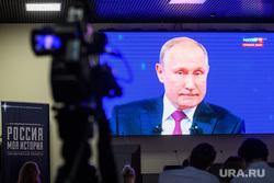 Трансляция прямой линии с Владимиром Путиным в музее