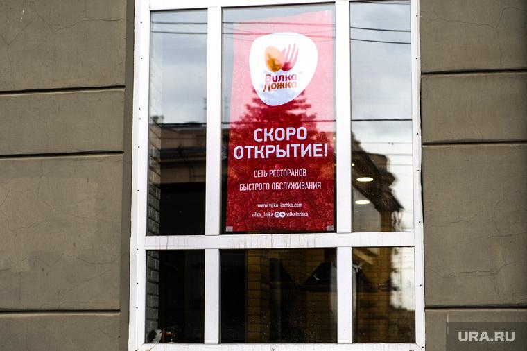 Ресторан быстрого питания «Вилка-ложка». Челябинск