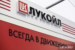 Логотипы нефтяных компаний. Клипарт. Тюмень, знак, логотип, надпись, лукойл, всегда в движении, фирменная эмблема