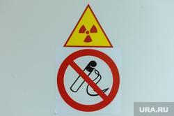 Челябинский областной клинический центр онкологии и ядерной медицины. Челябинск, радиация, не курить, радиоактивность, курение запрещено, онкоцентр, центр онкологии