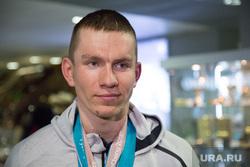 Встреча олимпийских медалистов Дениса Спицова и Александра Большунова в аэропорту. Тюмень, большунов александр
