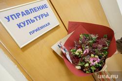 Поздравление с первым днем весны. Букеты для ВИП-дам. Екатеринбург, приемная, букет, управление культуры, цветы