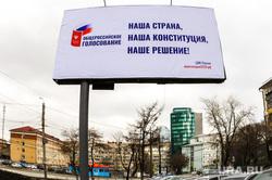 Баннер по голосованию за поправки в Конституции. Челябинск, баннер по голосованию, общероссийское голосование