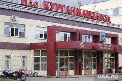 Фасад здания завода КМЗ. Курган, кмз, курганмашзавод, завод кмз, кмз проходная