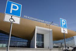 Международный аэропорт Пермь (Большое Савино). Пермь, аэропорт, парковка для инвалидов, парковка, большое савино, международный аэропорт пермь