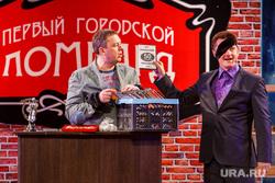 Шоу «Уральские пельмени» - Журчат рубли. Екатеринбург, нетиевский сергей, ярица максим