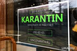 Кинотеатр «Знамя» закрыт на карантин. Челябинск, кинотеатр, эпидемия, карантин, кинотеатр знамя