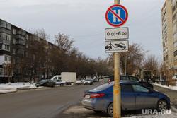Виды города. Курган, парковка запрещена, стоянка автомобилей, стоянка, парковка, запрещающий знак