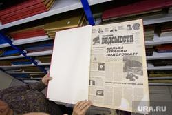 Первые выпуски газеты