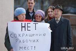 Клипарт. Екатеринбург, пикет, лозунг, сокращение рабочих мест, безработица, протест