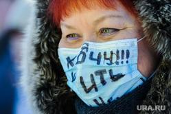 Митинг против строительства Томинского ГОК. Челябинск, медицинская маска, хочу жить, экология