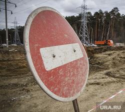 Поездка с Силиным по программе Столица. Екатеринбург, кирпич, дорожный знак, въезд запрещен, ремонт дороги