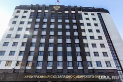 Здание арбитражного суда западно-сибирского округа. Тюмень, арбитражный суд тюменской области