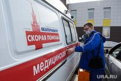 Объезд Высокинским горбольниц. Екатеринбург, скорая помощь, скорая медицинская помощь, медики