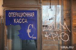 Клипарт. Москва, кризис, евро, операционная касса, доллар, банкротство, курс обмена валют, разруха