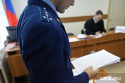 Судебное заседание по уголовному дела директора аэропорта Коваленко. Курган  , прокурор, судебное заседание, гособвинитель, суд, обвинительная речь