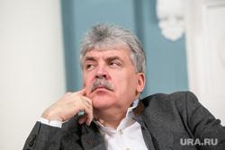 Круглый стол КПРФ по принятию поправок к Конституции РФ. Москва, грудинин павел